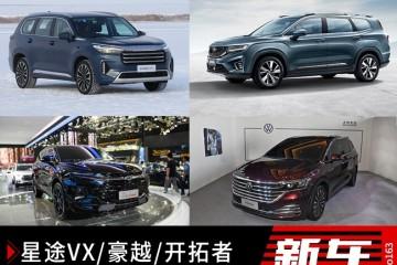 星途VX/开拓者等年后将上市的七座车前瞻