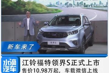 江铃福特领界S正式上市价格10.98万起车载微信上线