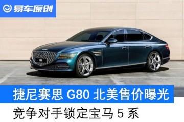 捷尼赛思G80北美价格曝光竞争对手确定宝马5系