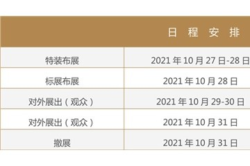 2021年10月29日—31日在合肥滨湖国际会展中心举行