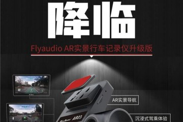 【新品上市】FlyaudioAR实景行车记录仪沉浸式驾乘时代降临